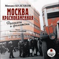 Москва краснокаменна. Рассказы и фельетоны