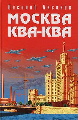 Москва Ква-Ква(полная версия)