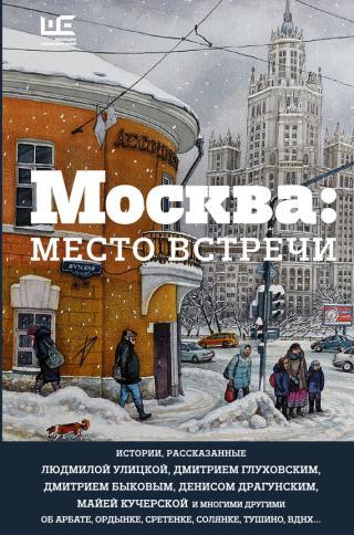Москва: место встречи (сборник)