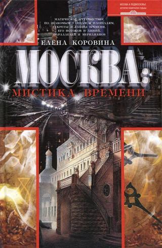 Москва: мистика времени