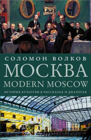 Москва / Modern Moscow [История культуры в рассказах и диалогах] [litres]
