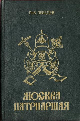 Москва патриаршая