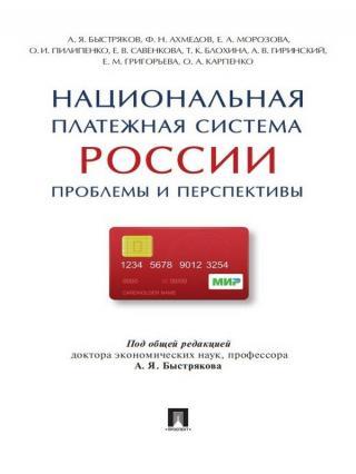 Москва — Петербург: pro et contra[Антология] [Диалог культур в истории национального самосознания]