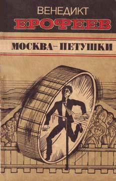 Москва — Петушки [другое издание]