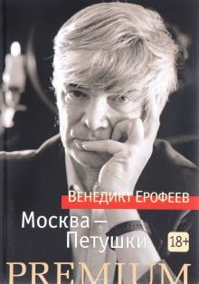 аудиокнига москва петушки автора ерофеев венедикт купить и скачать слушать онлайн без регистрации