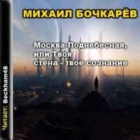 Москва-Поднебесная, или Твоя стена - твое сознание