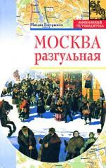 Москва разгульная