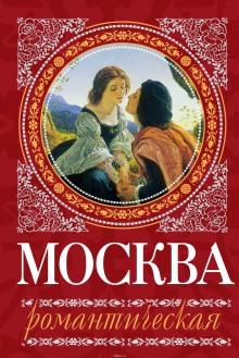 Москва романтическая