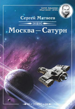 Москва – Сатурн