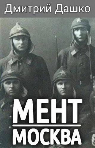 Москва [СИ]