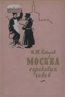 Москва сороковых годов