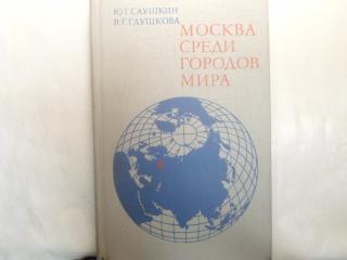 Москва среди городов мира: Экономико-географическое исследование