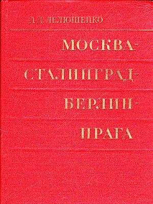 Москва - Сталинград - Берлин - Прага