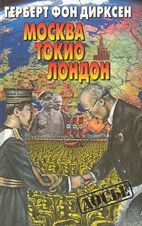 Москва, Токио, Лондон - Двадцать лет германской внешней политики