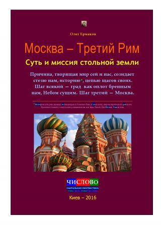 Москва — Третий Рим. Суть и миссия стольной земли