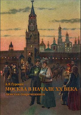 Москва в начале ХХ века: Заметки современника