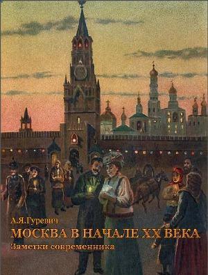 Москва в начале ХХ века. Заметки современника