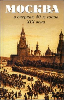 Москва в очерках 40-х годов XIX века