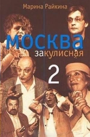Москва закулисная-2 : Тайны. Мистика. Любовь