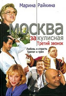 Москва закулисная. Третий звонок