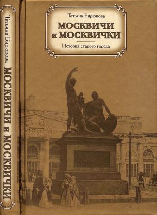 Москвичи и москвички. Истории старого города [Maxima-Library]