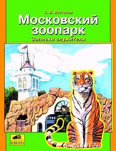 Москвоский зоопарк. Записки служителя