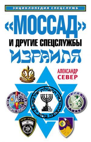 «Моссад» и другие спецслужбы Израиля
