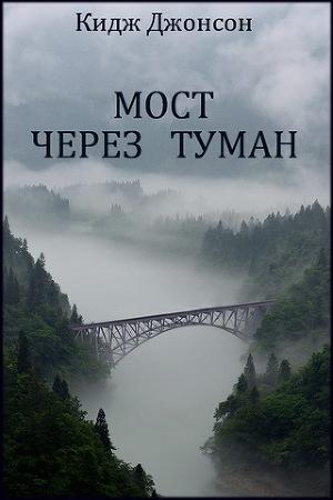 Мост через туман (ЛП)