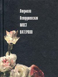 Мост Ватерлоо (сборник)