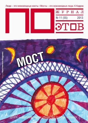 Мост. Журнал ПОэтов № 11 (55) 2013 г.
