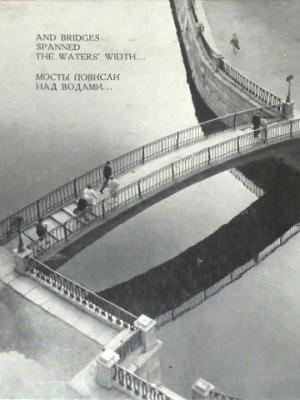 Мосты повисли над водами...