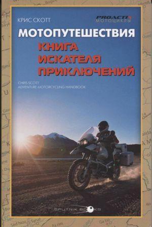 Мотопутешествия: Книга Искателя Приключений