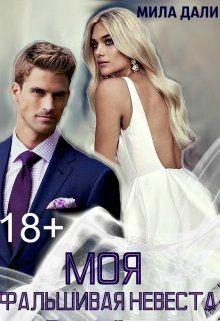 Моя фальшивая невеста (СИ)