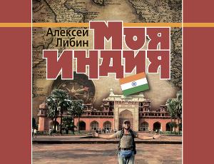 Моя Индия
