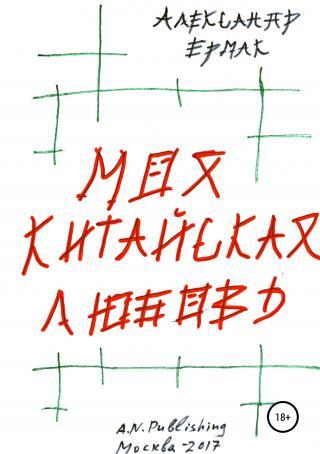 Моя китайская любовь