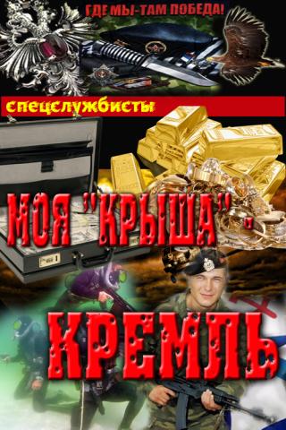 """Моя""""крыша"""" - Кремль (СИ)"""