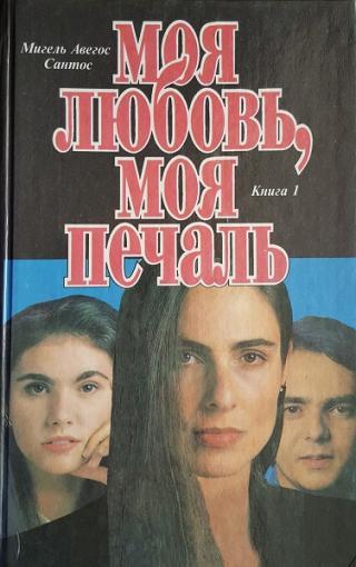 Моя любовь, моя печаль Книга 1