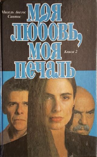 Моя любовь, моя печаль Книга 2