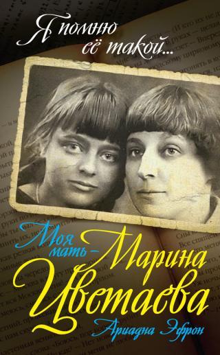 Моя мать – Марина Цветаева