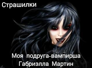 Моя подруга-вампирша (СИ)