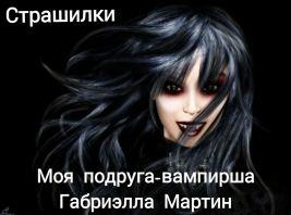 Моя подруга-вампирша(СИ)