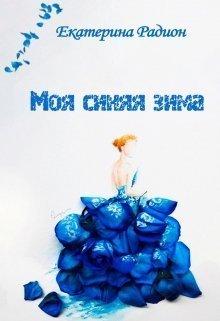 Моя синяя зима (СИ)