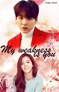 Моя слабость - это ты (СИ)