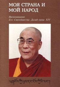 Моя страна и мой народ. Воспоминания Его Святейшества Далай-ламы XIV