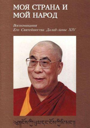 Моя страна и мой народ. Воспоминания Его Святейшества Далай Ламы XIV