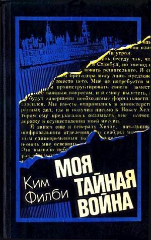 Моя тайная война: Воспоминания советского разведчика [с иллюстрациями]
