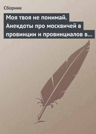 Моя твоя не понимай. Анекдоты про москвичей в провинции и провинциалов в Москве