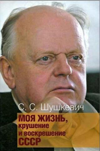 Моя жизнь. Крушение и воскрешение СССР
