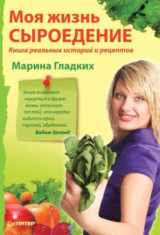 Моя жизнь – сыроедение. Книга реальных историй и рецептов