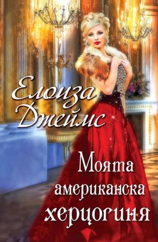 Моята американска херцогиня_цялата книга